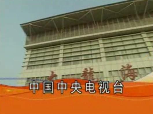 CCTV走遍中国--走进荣成(2)