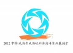 中国海洋食品名城